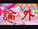 【初音ミク】 Darling! 【オリジナルMV】