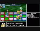 第92位:【ゆっくり実況】ロックマンエグゼ5をほぼP・Aでクリアする 第12話 thumbnail