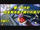 【マリオカート8DX】新・一位を取るまで終われま10 PART1
