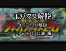 【2000位狙い以上向け】モバマス解説 イベント3分解説 ツアー(〇〇公演)編