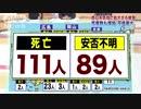 """""""平成最大""""の死者数 西日本豪雨災害 被災地各地で拡大する被害"""