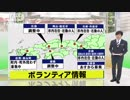 西日本豪雨災害 支援物資の送り方は?被災地各地でボランティア募集始まる