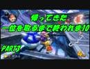 【マリオカート8DX】新・一位を取るまで終われま10 PART3