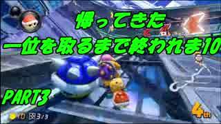 【マリオカート8DX】新・一位を取るまで終
