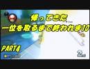 【マリオカート8DX】新・一位を取るまで終われま10 PART4