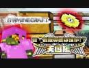 【日刊Minecraft】真・最強の匠は誰か!?天国編!絶望的センス4人衆がMinecraftをカオス実況#19