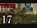 【Total War:WARHAMMER Ⅱ】俺の屍が越えて行くPart17【夜のお兄ちゃん実況】