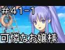 【実況】落ちこぼれ魔術師と7つの特異点【Fate/GrandOrder】41日目 part1