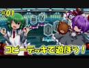 【QMAXIV】ミューと賢決闘者を目指す ~27限目~【kohnataシリーズ】