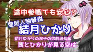 【登場人物解説①】結月ひかり(ゆかり双子弟・主役)【茜とひかりが見る空は】