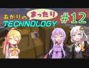 【Minecraft】 あかりのまったりテクノロジー Part12 【VOICEROID実況】