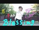 【えんり】Blessing 踊ってみた 【本家の場所で】