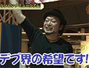 嵐・梅屋のスロッターズ☆ジャーニー #471【無料サンプル】
