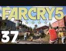 【XB1X】FARCRY 5 GE を楽しみながら実況プレイ 37