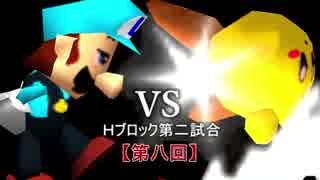 【第八回】64スマブラCPUトナメ実況【Hブロック第二試合】