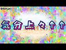 CRジューシーハニー2 MV「気分上々↑↑」