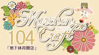MarchenCraft~メルヘンクラフト~Part.104【Minecraftゆっくり実況】