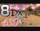 初日から始める!日刊マリオカート8DX実況プレイ439日目