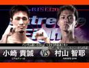 キックボクシング 2017.10.9【RISE 120】第8試合 バンタム級(-55kg)<小崎貴誠 VS 村山智耶>