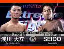 キックボクシング 2017.10.9【RISE 120】セミファイナル スーパーフェザー級(-60kg)<浅川大立 VS SEIDO>