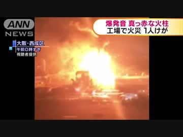 工場で火災 爆発を伴う高い火柱 ...