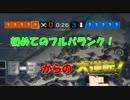 【R6S】超絶NOOBが目指す!!ダイヤへの道!!#30