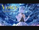 【GUMI】Voice【Progressive House】オリジナルボカロEDM