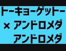 【マッシュアップ】トーキョーゲットー×アンドロメダアンドロメダ