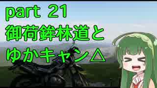とことこいくSEROW250 part 21 ~御荷鉾林道とゆかキャン△~