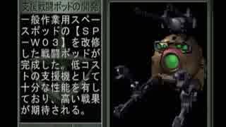 【機動戦士ガンダム ギレンの野望 ジオンの系譜】地球連邦実況プレイ53