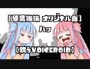 【琴葉姉妹オリジナル曲】ハッ【歌うVOICEROID】