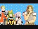 【Fate/MMD】ギリシャ師弟と姐さんとエルバサでRPG