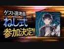【MMD杯ZERO】ねじ式【ゲスト告知】 thumbnail