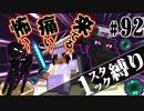【Minecraft縛りプレイ】1スタック縛りリベンジ 第92話
