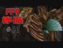 #11 ついに脱出、さらに外へ 低レベル&ボス1人討伐+αの縛りFF9【FINAL FANTASY IX】