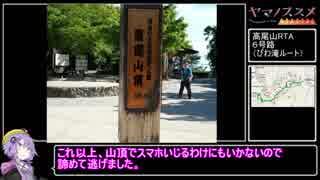 【RTA】高尾山攻略(六号路ルート)54:00