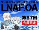【LNAF.OA第37回その2】ラジオワールドウィッチーズ(会員限定)