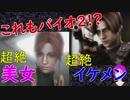 【BHDC】 #01 滅びし町の記憶 Chapter.1 (バイオハザード ダークサイド・クロニクルズ)