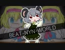 第56位:BEAT-NYN-WORLD.mp4