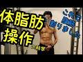 第7位:★人生を変える体脂肪率操作の科学 thumbnail