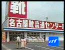 懐かしの名古屋・東海地方のロー...