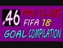 FIFA 18 プロクラブ【Mpunt】ゴール集(`・ω・´) #46