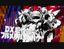 DX超性能フルメタルステハゲ.iosys_trax