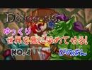【Dungeons3】悪の軍団を作って世界を悪に染めてやる #4【ゆっくり】