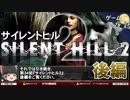 【サイレントヒル2】衝動と抑圧-ゲームゆっくり解説【第34回後編-ゲーム夜話】