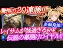【シャドウバース】驚愕の20連勝!!新軸・伝説の幕開けロイヤルが強い!!...