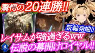 【シャドウバース】驚愕の20連勝!!新軸・伝説の幕開けロイヤルが強い!!【shadowverse】