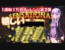 結月ゆかりの1回転1万円チャレンジ第3弾【オンラインカジノ実況】