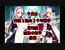 今度は姉妹と始める千年戦争 第七十三回 thumbnail
