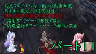 【Kenshi】第三世代ことのは part11【琴葉姉妹実況】